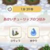 【ポケ森】みんなちゃんとフレンドのガーデンに水やりしてる?【みんなの意見まとめ】