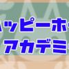 【ポケ森】「マーチングマーチ3」はパーフェクト家具がなくても合格できるかなぁ?【ハッピーホームアカデミー】