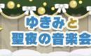 【ポケ森】65個食べても星5が出ないww ゆきみクッキーや雪の中景の感想など!