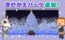 【ポケ森】ホワイトイルミネーションってクリスマス以外も冬なら使えるかな?